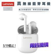 聯想Lenovo真無線藍牙耳機HT30_限時特價至5/19截止!