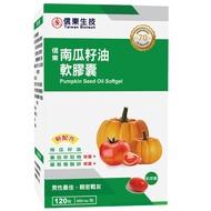 【小資屋】信東 南瓜籽油軟膠囊 120錠 效期:2021.9.20