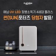 Haenim 4 UV bottle drying sterilizer - UV LED optimal antibacterial