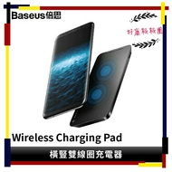 【Baseus倍思】橫豎雙線圈 QI 無線充電器 充電盤 充電座 支架 充電板