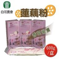 【白河農會】蓮藕粉-單盒裝-兩盒組(600g-盒)