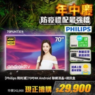 【Philips 飛利浦】70吋4K Android 9.0安卓聯網液晶顯示器+視訊盒 70PUH7374送飛利浦國際旅充