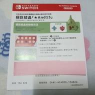 Switch 寶可夢 劍 寶可夢 盾 特典 線上給特典 中文 二手 NS