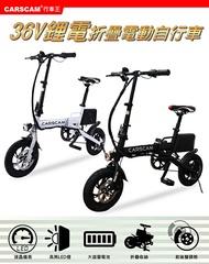 Carscam行車王 EB4 全新36V通勤版快速折疊電動自行車