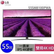 LG55吋一奈米4K電視55SM8100PWA~含運不含拆箱定位