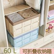 摺疊箱 可折疊收納箱塑膠收納箱有蓋衣櫃收納衣服收納箱寢室收納神器搬家