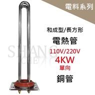 尚成百貨. (長方形) 和成型  4KW / 6KW 電熱管 加熱棒 銅管 電熱水器電熱管 電爐專用 電熱棒 加熱棒