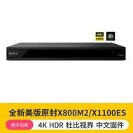 索尼SONY UBP-X800M2 X1100ES 4K UHD高清藍光播放器影碟機