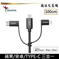 ADATA 威剛 3合1傳輸充電線 100cm 蘋果/安卓/Type C
