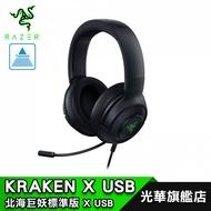 【RAZER 雷蛇】KRAKEN X USB 北海巨妖標準版 X USB 有線 電競耳機麥克風 7.1 聲道