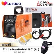 InnTech ตู้เชื่อม Inverter IGBT 450A รุ่นใหม่ 3 ปุ่ม บอร์ดญี่ปุ่นแท้ Supreme Edition พร้อมอุปกรณ์ครบชุด แถมฟรี! หน้ากากเชื่อม ออโต้ ปรับแสงอัตโนมัติ พับขึ้น-ลงได้ 180 องศา (สีดำ)