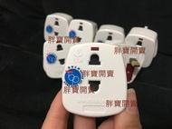 現貨 香港代購 香港名牌 萬用 轉接頭 轉換插頭 轉接器 3腳插頭 旅行 香港 澳門