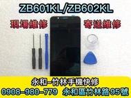 永和【竹林手機維修】ASUS ZenFone Max Pro M1 液晶螢幕總成 ZB601KL ZB602KL