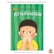Totty Books(3 - 7 ขวบ) นิทานเสริมพัฒนาการ EQ EF เข้าใจความรู้สึกตัวเอง ความลับของผม (นิทานเด็ก หนังสือเด็ก)ของแท้ ของเล่นเด็ก ของขวัญวันเกิด ของเล่นเด็กผญ ของเล่นเด็กชาย ศิลปะเด็ก DIY Arts Craft Kids