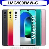 《可議價》LG樂金【LMG900EMW-G】5G智慧手機6G/128G/VELVET手機綠色
