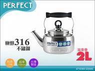 快樂屋♪PERFECT 極緻316不鏽鋼 笛音壺 2L 0449 茶壺 開水壺 台灣製