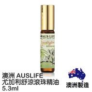 澳洲 AUSLIFE 尤加利舒涼滾珠精油 5.3ml 尤佳利精油 精油滾珠瓶【V660617】9527