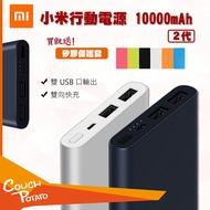 [MI] 新小米行動電源2 行動電源  小米行動電源10000mah  雙向快充 雙USB接口 小米 行動電源 小米2代