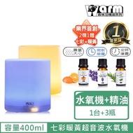 【Warm】七彩暖黃燈控定時超音波負離子水氧機W-150(來自澳洲進口的精油x3瓶)