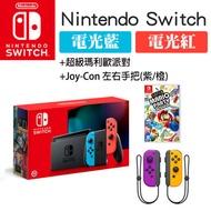 任天堂Switch新款藍紅主機+瑪利歐派對+Joy-Con 左右手把(紫/橙)