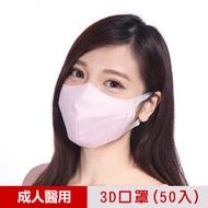 【順易利】台灣製-3D立體成人(L)醫用口罩50片/盒-粉紅(一盒)ID-N95