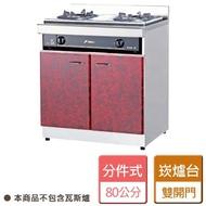 【分件式廚具】不鏽鋼分件式廚具 崁入式瓦斯爐爐台 - 本商品不包含瓦斯爐(ST-80崁爐台)