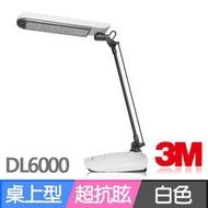 3M 58°博視燈/桌燈-白色(DL6000)