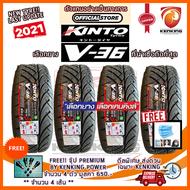 ยางขอบ20 KINTO 265/50 R20 V-36 ยางใหม่ปี 2021✨(4 เส้น) ยางรถยนต์ขอบ20 FREE!! จุ๊บยาง PREMIUM BY KENKING POWER 650฿ (ลิขสิทธิ์แทเรายเดียว)