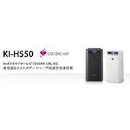 〈預購優惠〉夏普 SHARP KI-HS50  附簡易中文介面圖檔 日本直輸來台