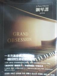 【書寶二手書T1/翻譯小說_OQH】鋼琴課_裴莉.奈茲