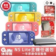 NS Switch《Lite 主機任選1》+《硬殼包》(保護貼)+《TPU保護殼》【現貨】【GAME休閒館】