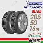 【米其林】PILOT SPORT 4 PS4 運動性能輪胎_二入組_205/50/16(車麗屋)