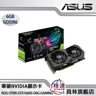 【華碩ASUS】ROG-STRIX-GTX1660S-O6G-GAMING NVIDIA顯示卡(組裝價10990)