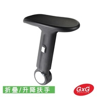 【GXG】電腦椅配件(升降折疊扶手)