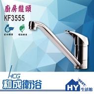 和成牌 龍頭系列 KF3555E 廚房龍頭 檯面式單槍龍頭 -《HY生活館》水電材料專賣店
