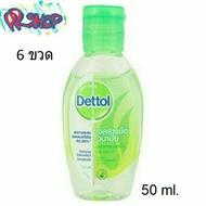 (6 ขวด) Dettol เดทตอล เจลล้างมืออนามัย 50ml. (วันหมดอายุ29/3/22)