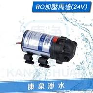 【康泉淨水】 RO逆滲透純水機專用加壓馬達~ 台灣製造 ~