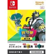 NS Switch 寶可夢 劍 /盾 擴充票 第一彈和第二彈 中文版 神奇寶貝 精靈寶可夢 季票 DLC【就是要玩】