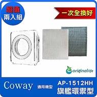 一次換到好 Coway:AP-1512HH  兩入組 清淨機濾網 Originallife