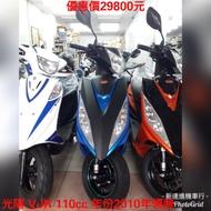 光陽 VJR 110cc 高雄 [ 新連進機車行] 非 RSZ ero IRX RX JR RS
