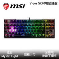 MSI 微星 Vigor GK70 機械式電競鍵盤 (紅軸)