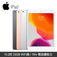 2019新款 Apple iPad 10.2吋 Wi-Fi 32GB 平板電腦