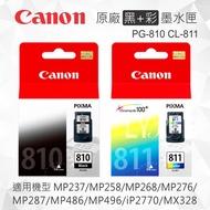 【黑+彩】CANON PG-810 CL-811 原廠墨水匣 適用 MP237/MP258/MP268/MP276/MP287/MP486/MP496/iP2770/MX328/MX338/MX347/MX357/MX366/MX416/MX426