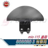 【Speedmoto】GOGORO3 半月型 後靠背 MIO115 加厚保證不往後倒 小饅頭 造型後靠墊組 後靠墊 扶手