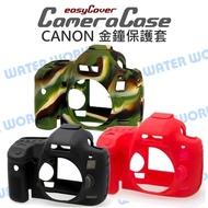 【中壢NOVA-水世界】CANON 6DII 6D Mark II easyCover 金鐘套 相機 保護套 公司貨