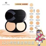 【CEFINE 雪芙妮】水感蠶絲粉餅芯-OC90 不含粉盒(12小時持妝 超完美遮瑕)