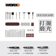 【WORX 威克士】全能打磨/刻磨切割附件 套件組一(WA7220)
