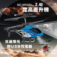 【瑪琍歐玩具】2.4G遙控定高直升機/M9080