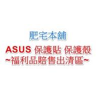 福利品專區 ASUS 手機殼  保護貼 ZE554KL ZB602KL ZB633KL ZB631KL ZE620