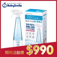 【BabySmile】電解消毒水製造機(次氯酸除菌水)
